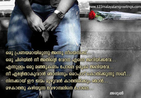 Malayalam love scrap31